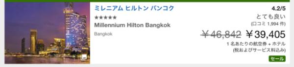 東京からバンコク 旅費