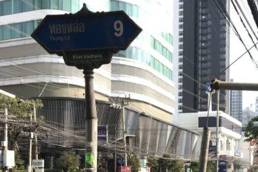 タイで頻繁に使われている「ソイ(soi)」とは?使い方を解説