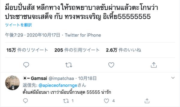 タイ語 555