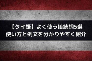 【タイ語】よく使う接続詞5選|使い方と例文を分かりやすく紹介